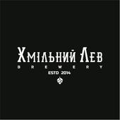 """Пивоварня """"ХМІЛЬНИЙ ЛЕВ"""""""