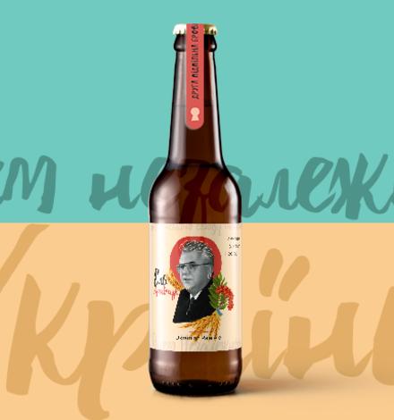 "Ukrainian Pale Ale от ""Друга Підпільна Пивоварня"""