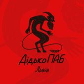 Дідько Паб Львів